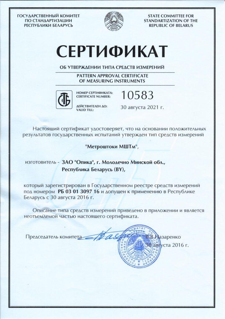 Сертификат на метроштоки - Беларусь