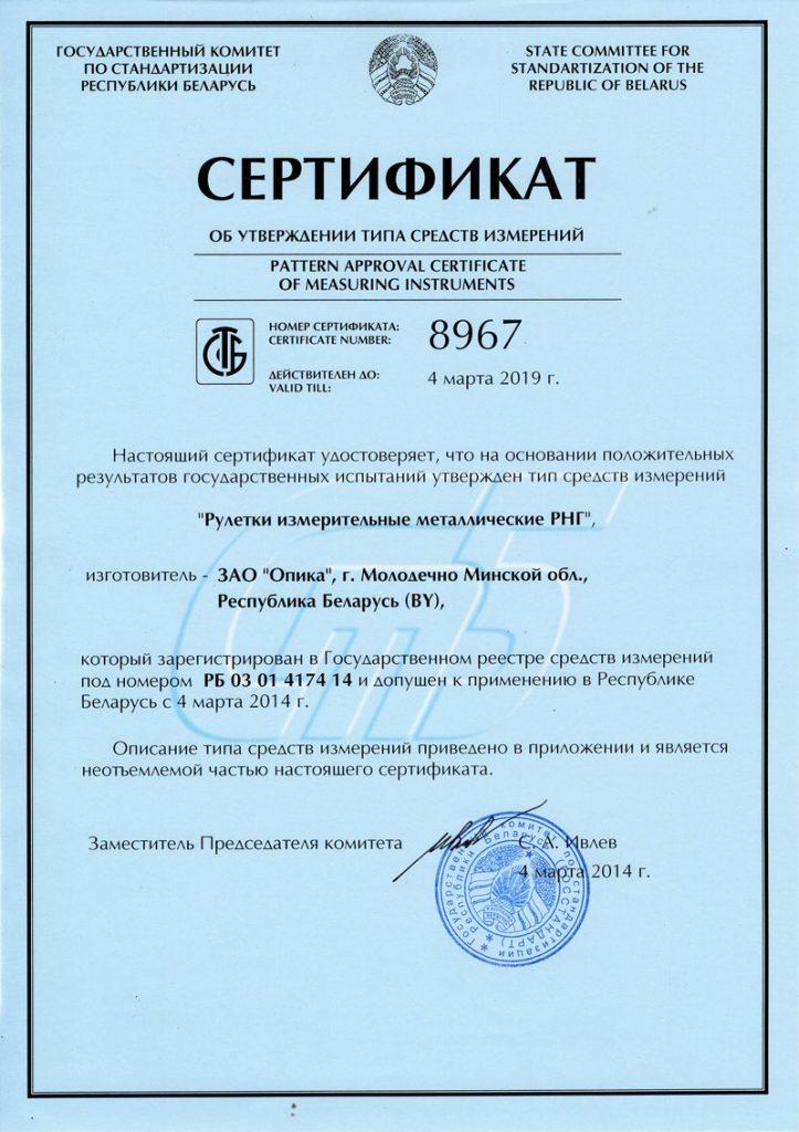 Сертификт на рулетку - Беларусь
