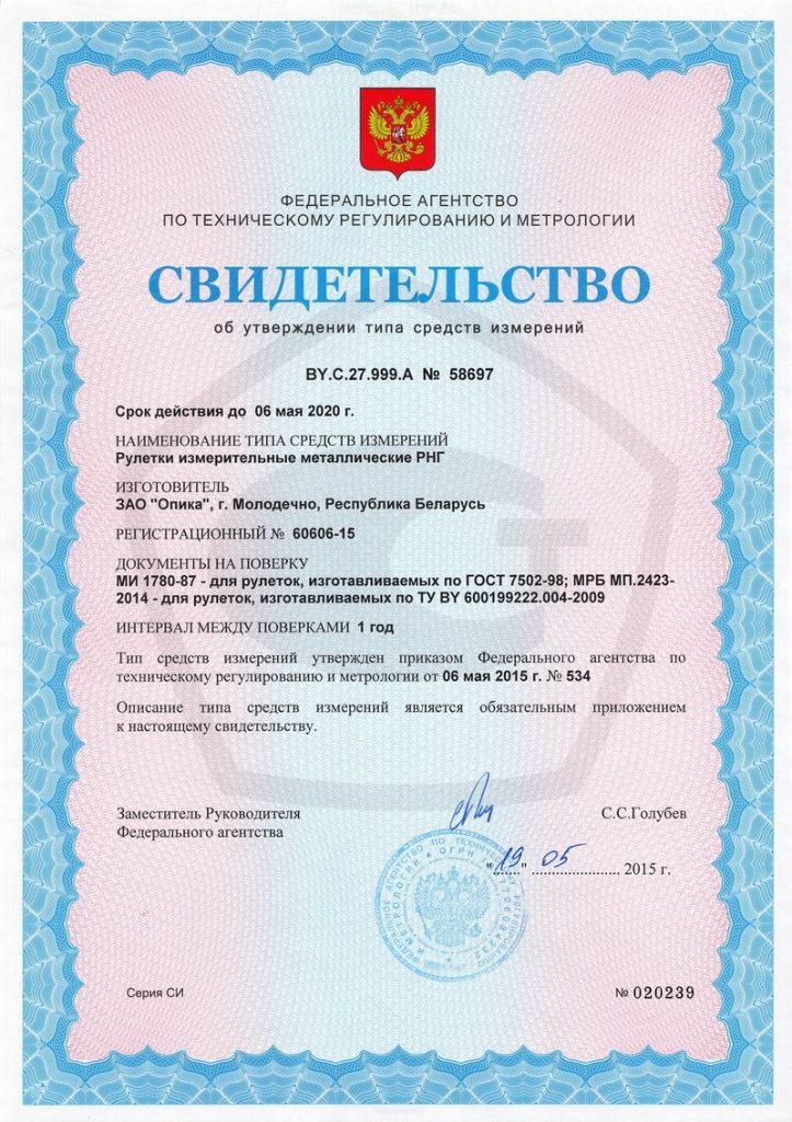 Свидетельство на рулетку - Российская Федерация
